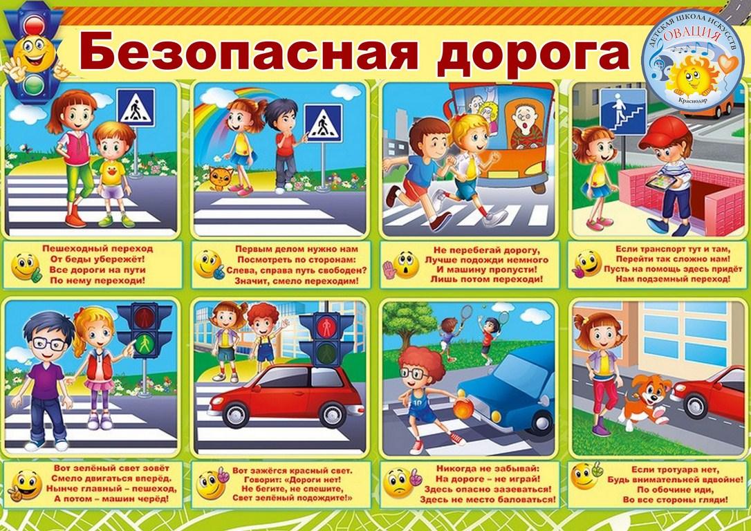 Плакаты на тему правила дорожного движения в детский сад 4