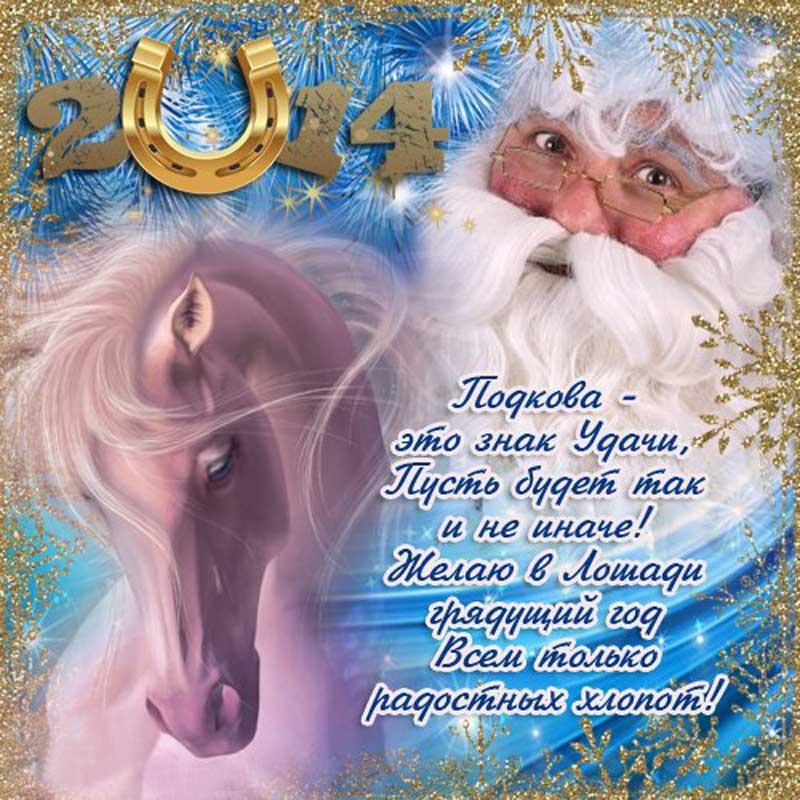Поздравления от лошади на новый год