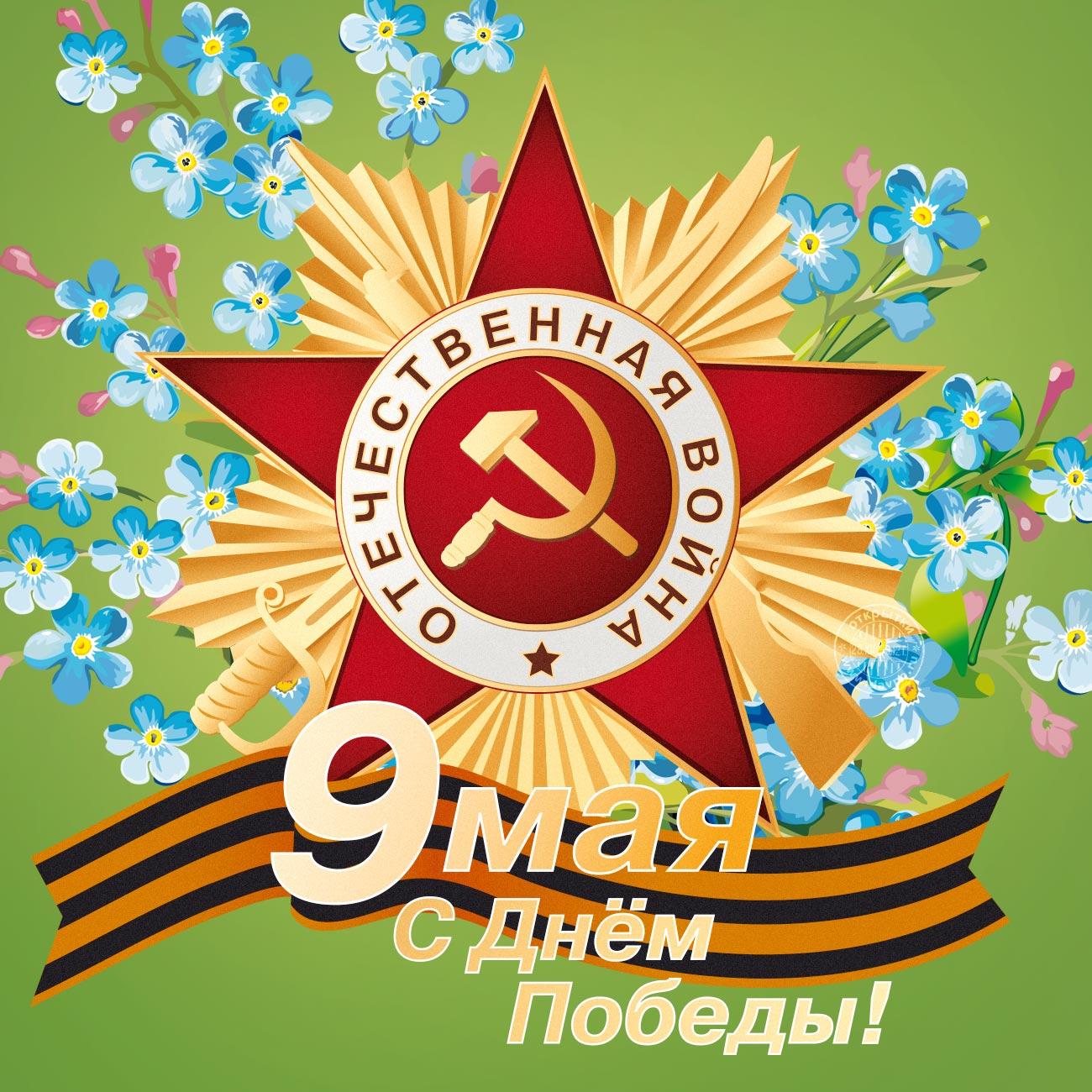 Картинки открытки с днем победы 9 мая, поздравления