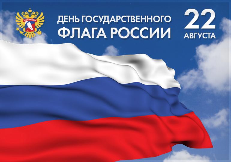 открытки с днем российского флага тебя худею для